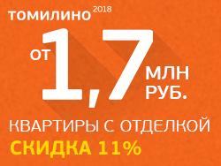 ЖК «Томилино 2018» Квартиры в 10 минутах от м. Котельники